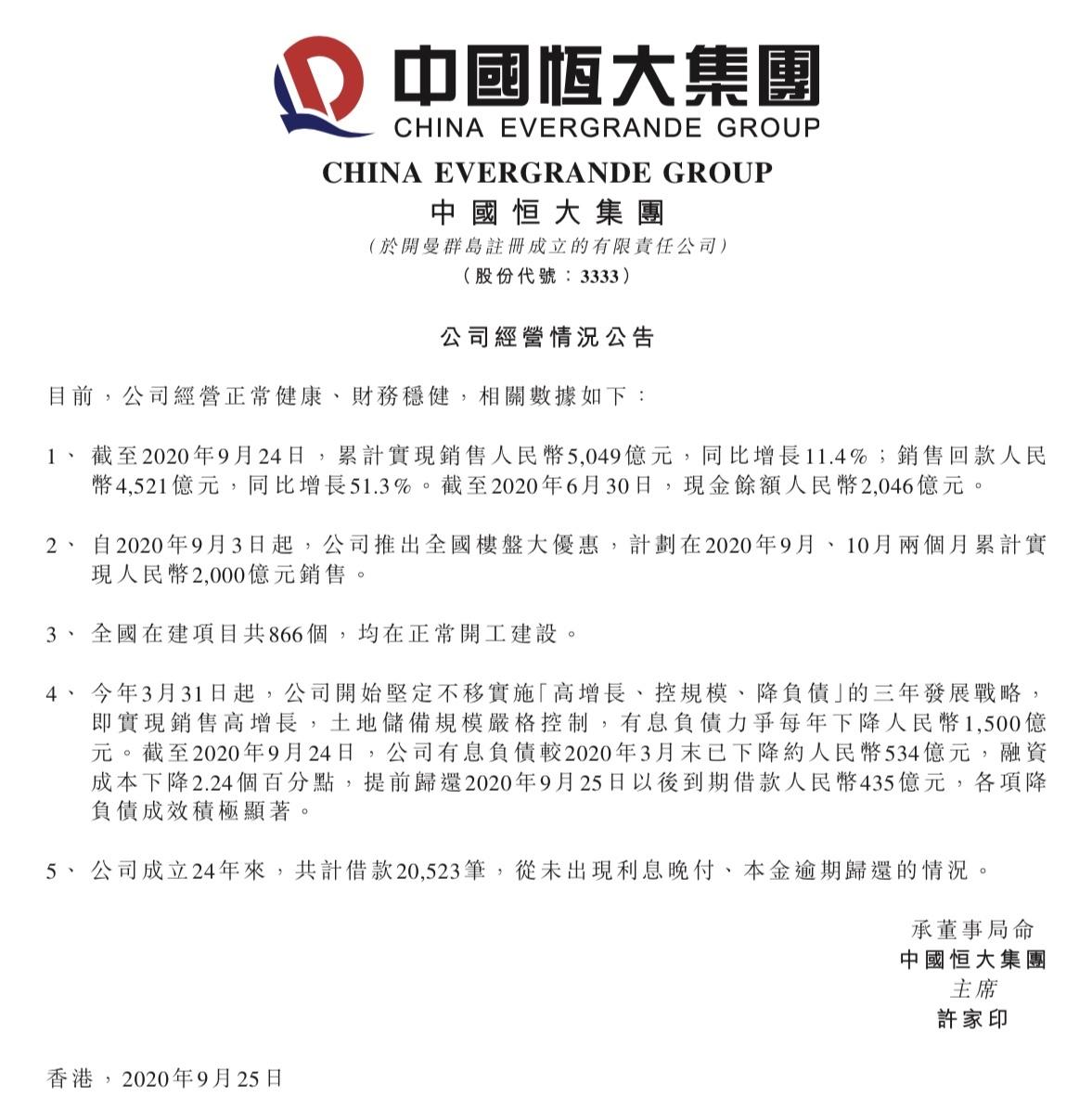 中国恒大销售5049亿力证财务稳健 不实消息或为遭遇做空