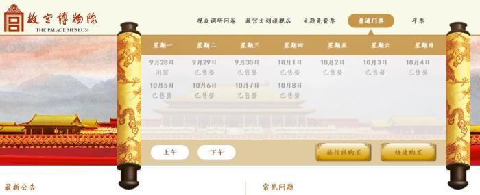"""故宫""""双节""""假期门票已售罄。"""