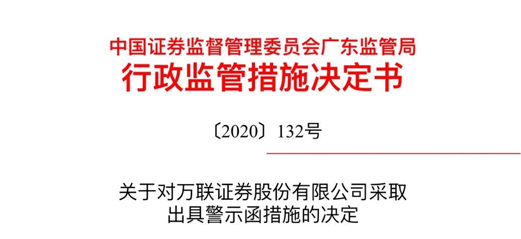 """万联证券国庆前收警示函 IPO项目曾""""夭折"""""""