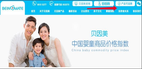 """贝因美旗下母婴电商""""妈妈购""""被指""""拉人头诈骗"""""""