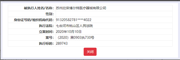 苏州欣荣博尔特医疗器械公司被法院列为被执行人