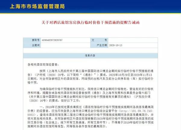 消息!上海将对客房实施临时价格干预 违者罚款或被责令停业整顿