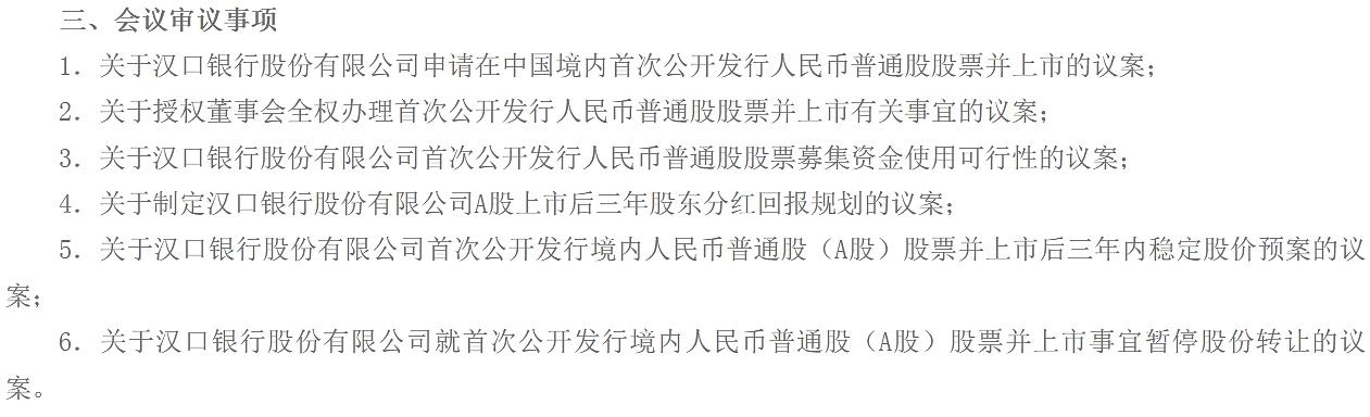 汉口银行辅导近十年再冲IPO 股权障碍已扫清?