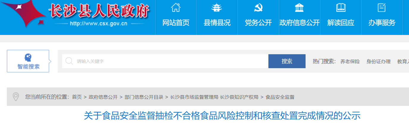 全麦吐司抽检不合格 湖南荣诚食品有限公司被没收违法所得并罚款2万元