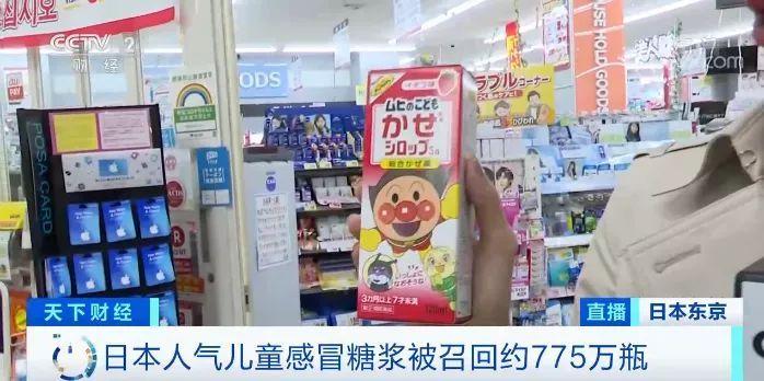 日本人气儿童感冒糖浆被召回775万瓶 国内有电商平台仍在售