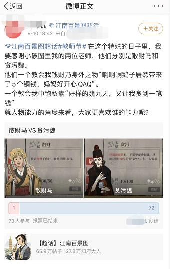 """江南百景图手游被指导向错误:有游戏角色天赋是贪污 能给玩家"""""""