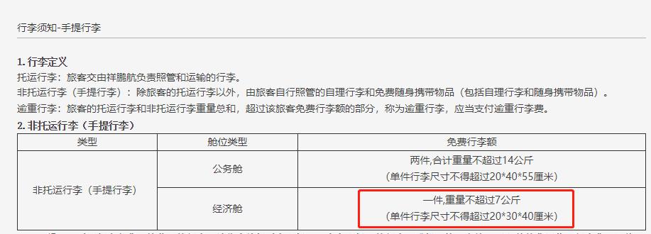 """祥鹏航空被指""""廉航不廉价"""" 带20寸标准登机箱上机再收300元"""