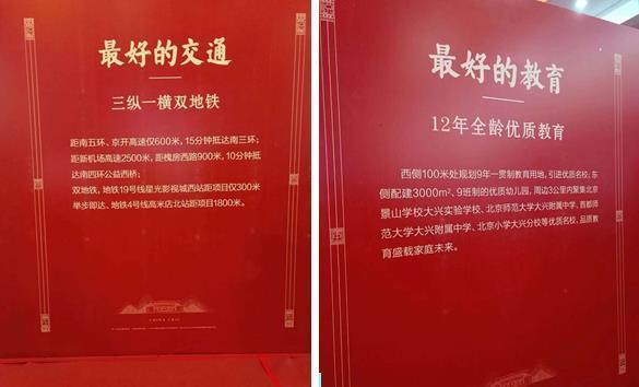 """金地·悦风华项目遭业主群体维权:被指虚假宣传 """"墅质小奢宅""""变回迁房"""