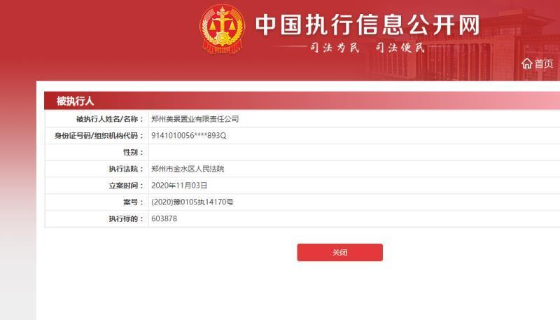 郑州美景置业成被执行人 开发楼盘曾被业主网上投诉
