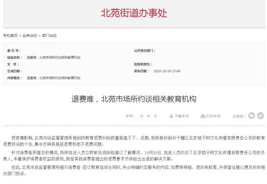 """""""桔子树""""连续三月上榜市场监管部门被投诉名单"""