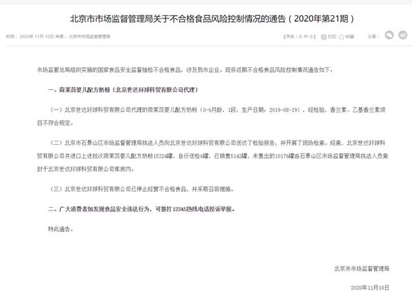 """北京市场监管局:康维多""""荷莱蕊""""婴儿奶粉违规添加香兰素"""