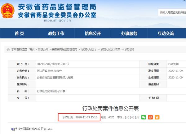 """安庆奥坤医药公司""""销售劣药'格列本脲片'"""" 被没收违法所得"""