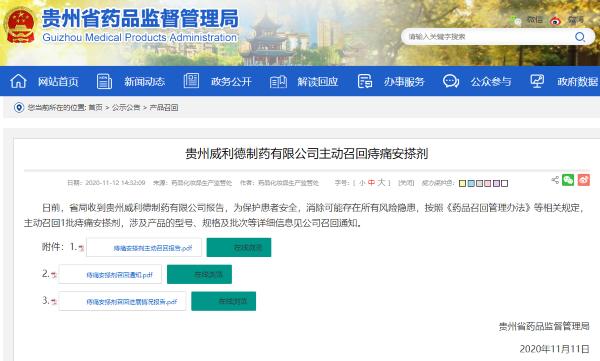 贵州威利德制药主动召回1批次痔痛安搽剂