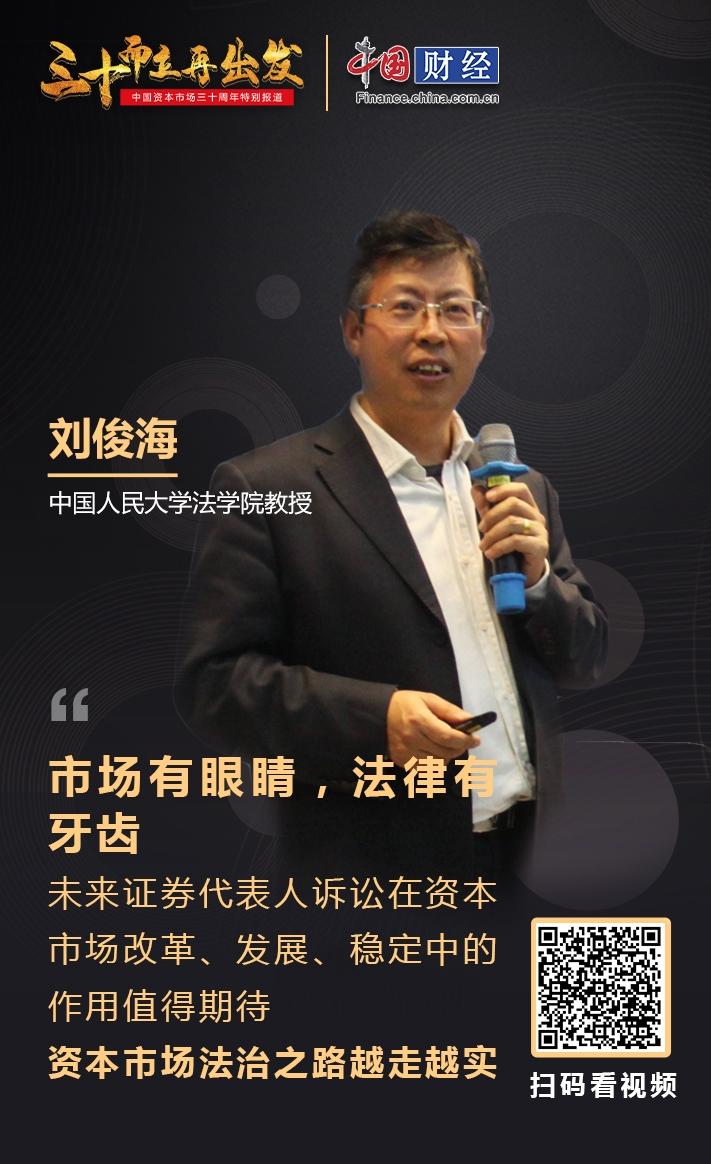 资本市场三十周年特别报道   专访刘俊海:法治市场之路越走越实