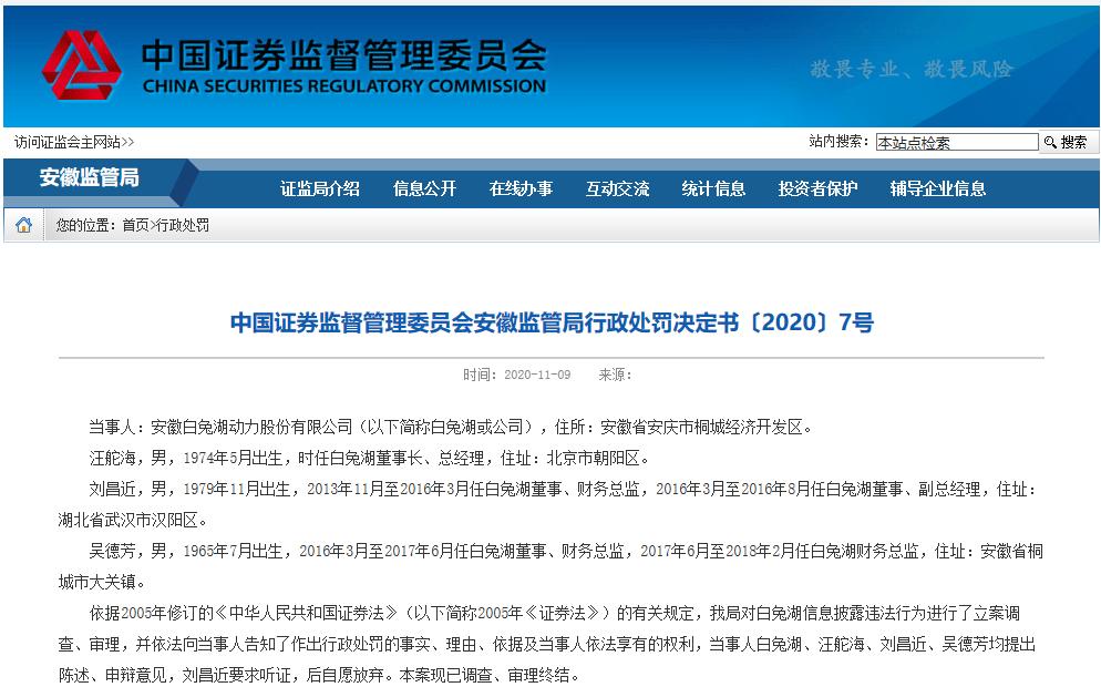 证监会:新三板公司白兔湖存在两项违法行为