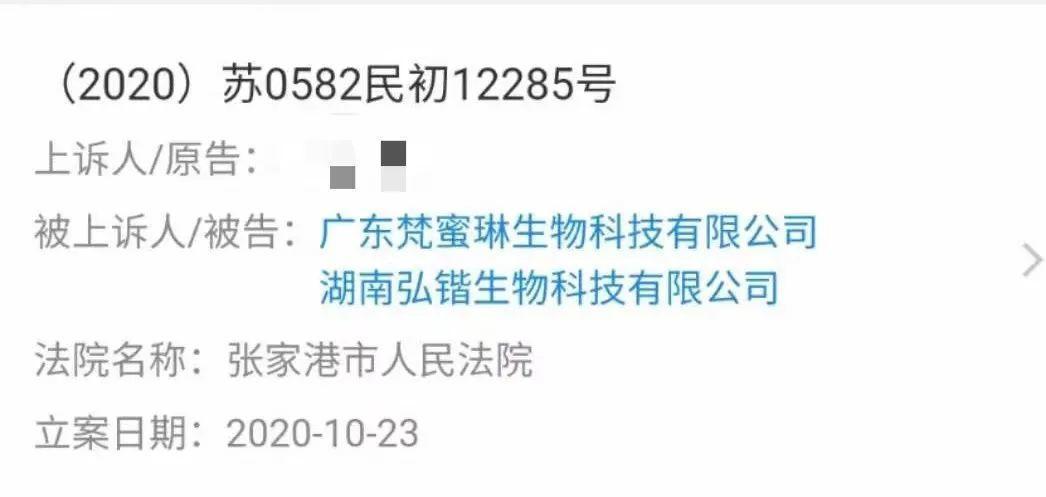 """消费者起诉""""梵蜜琳神仙贵妇膏(40g)""""  非法添加未标识成分"""