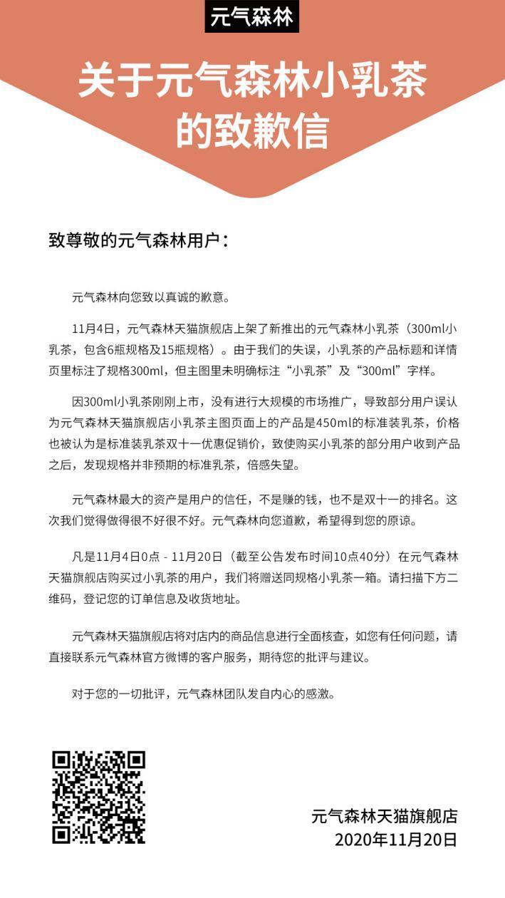 """元气森林估值飙升至140亿元 针对小乳茶""""乌龙"""" 事件公开致歉"""