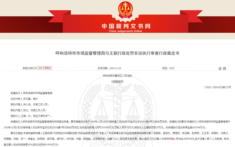 """涉嫌传销 """"宇航人广和百草事业部""""被罚没170多万元"""