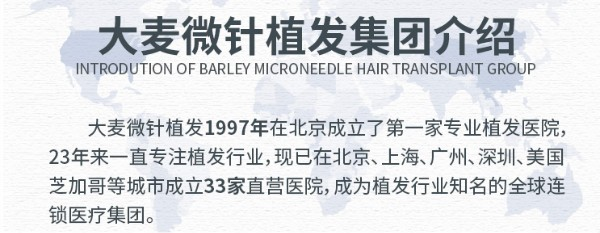 承诺毛囊成活率 大麦微针植发多处宣传或违反《广告法》