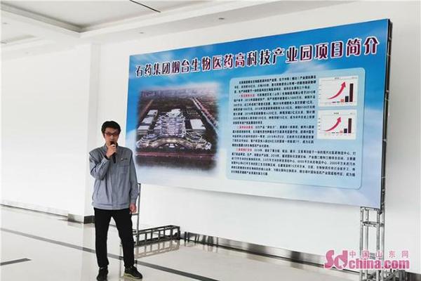 石药集团烟台生物医药高科技产业园