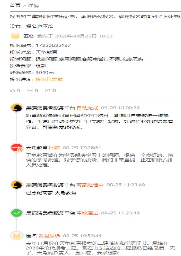 """天龟教育遭消费者集中投诉""""虚假宣传""""等 两次上榜海淀区""""消费警示"""""""