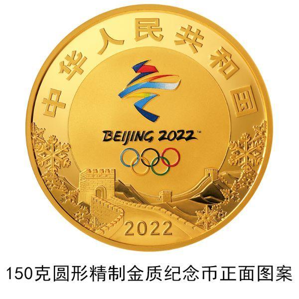 央行12月1日发行第24届冬奥会金银纪念币 一套共9枚