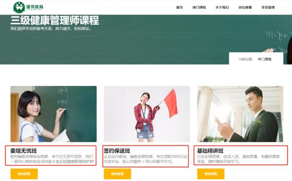 健伟教育官网