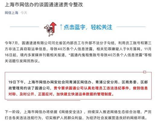 圆通速递泄露40万条个人信息被约谈 股价跌1.71%报收12.68元