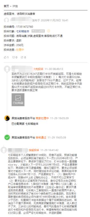 """""""七彩熊绘本""""APP""""频繁更改打卡规则不返现""""被投诉"""