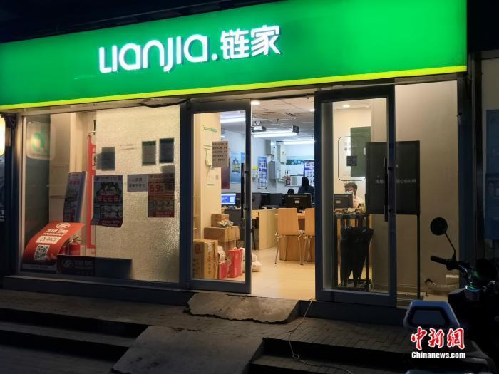资料图:北京一房产中介门店。 彭婧如 摄