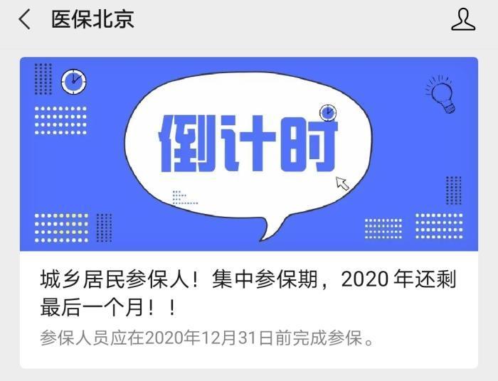 北京近日發布城鄉居民醫保繳費提醒。