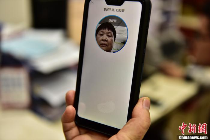 退休老人在用手機刷臉認證養老金領取資格。中新社發 葛宜年 攝 圖片來源:CNSPHOTO