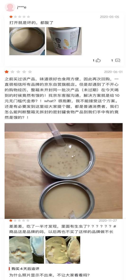 图片来源:娃哈哈京东自营店截图