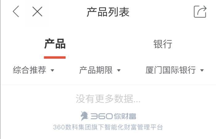 """其中一家平台上,厦门国际银行的列表下显示""""没有更多数据""""。"""