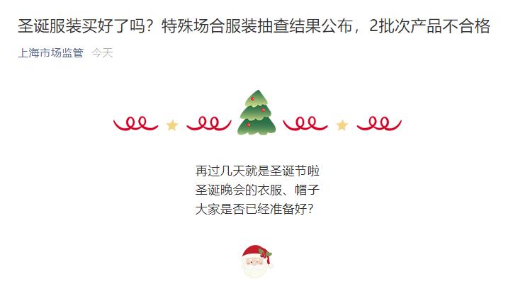 上海市监局抽检2批次特殊场合服装不合格