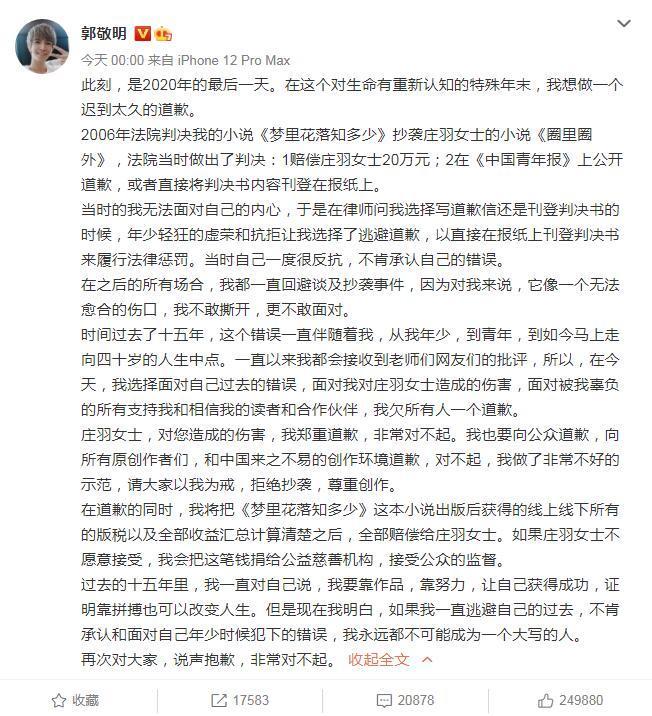 将赔偿相关版税收益  郭敬明深夜为抄袭道歉!