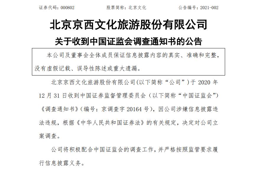 北京文化涉嫌信披违规被立案调查 曾被原副董事长实名举报财务造假