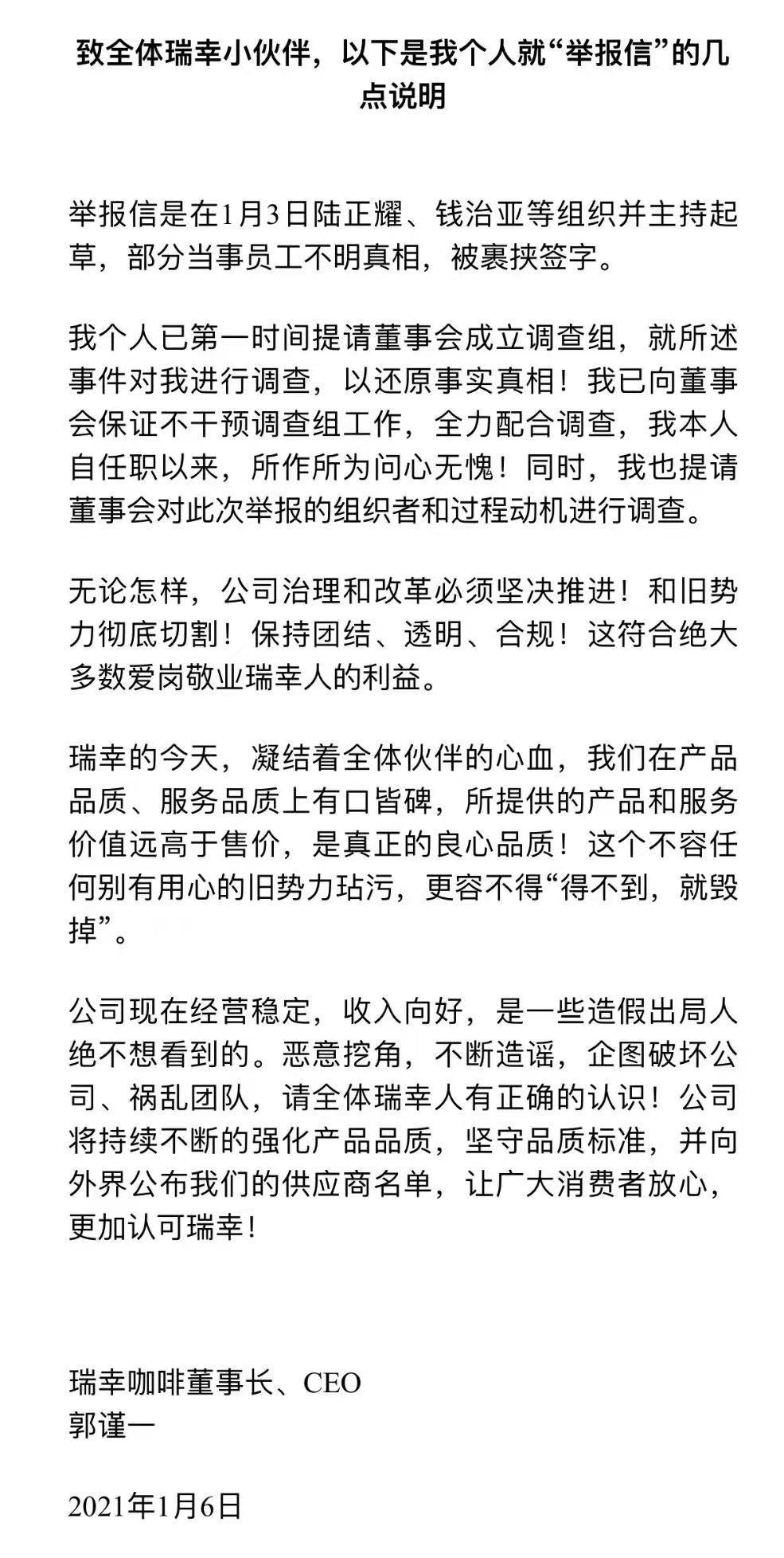 陆正耀组织旧部欲罢免现任董事长郭谨一 瑞幸新老团队正式开撕
