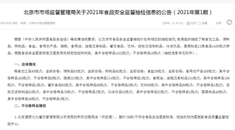 北京19批次食品样品抽检不合格 望友福家超市上榜