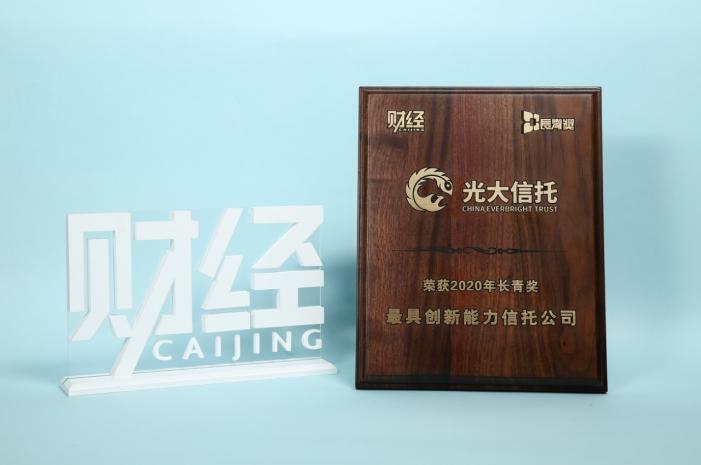 """光大信托荣获《财经》长青奖—""""最具创新能力信托公司""""殊荣"""