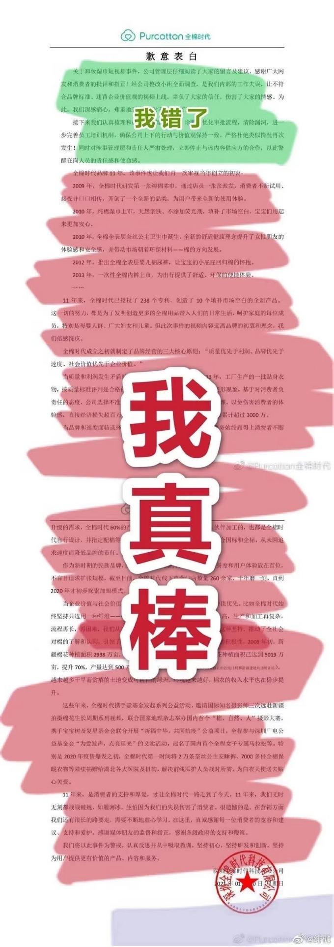 微博网友对全棉时代道歉信的评论截图。