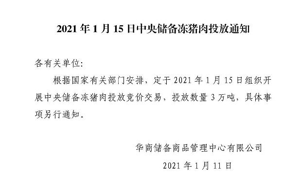 华储网发布1月15日中央储备冻猪肉投放通知