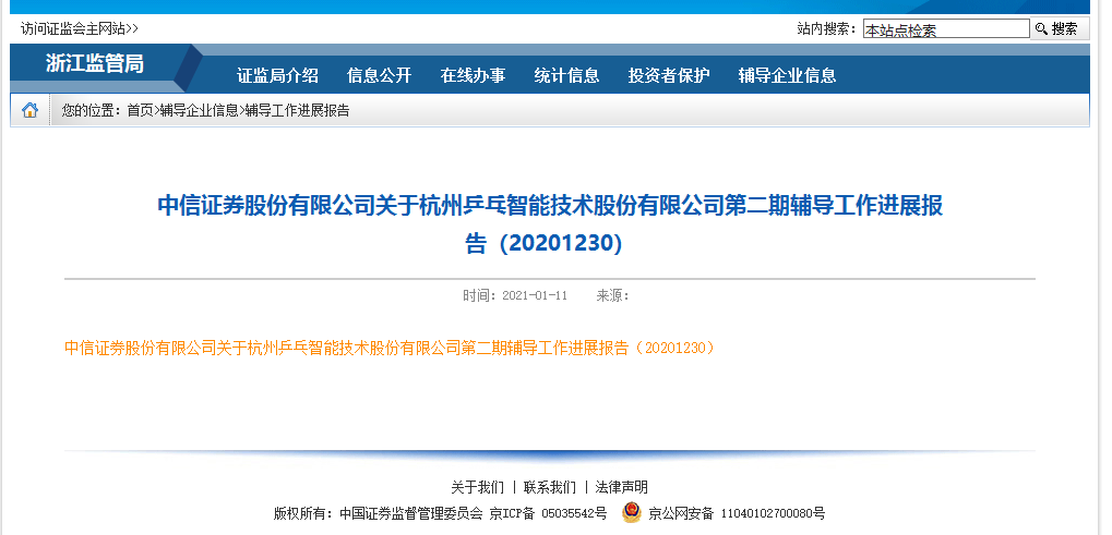 跨境支付公司PingPong計劃赴深交所創業板上市
