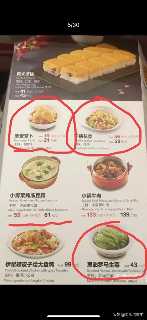 部分网友晒出西贝菜单价格。截图