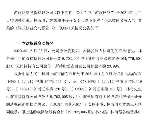 游族林奇30亿遗产争夺战 杀出一个未婚生子