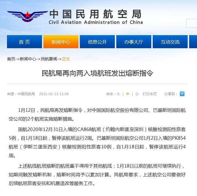 民航局再向两入境航班发出熔断指令