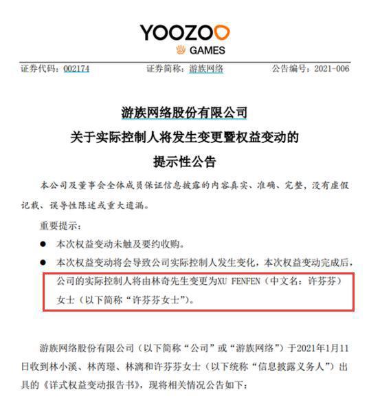 林奇身后爆豪門爭產大戰 游族網絡信披再現疑云