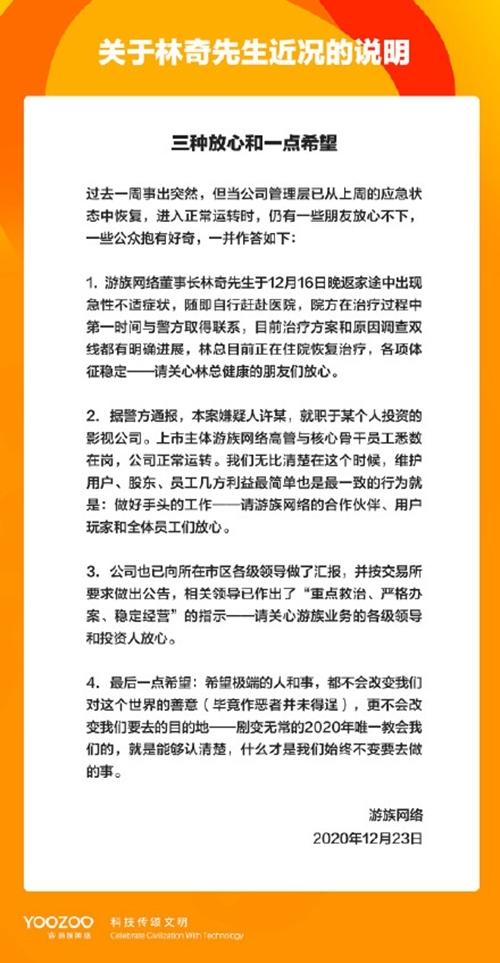 图片来源:游族官方微博游族君2020年12月23日发布的说明。