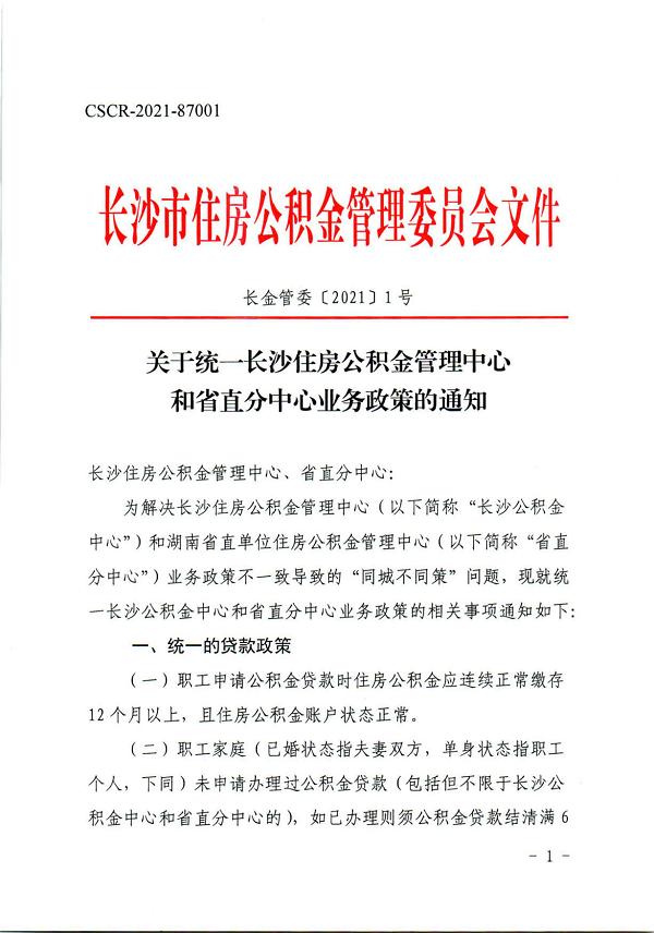 长江中游城市群湖南省内异地贷款2018年全面停止