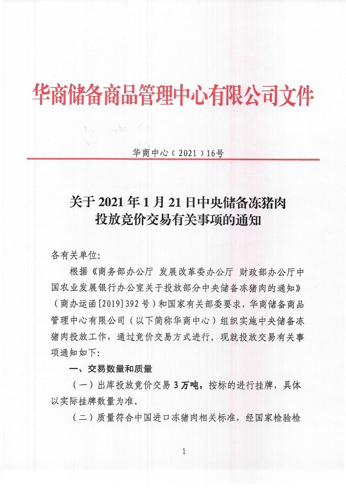 华储网发布1月21日中央储备冻猪肉投放通知 投放竞价交易3万吨